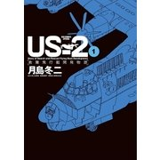 US-2 救難飛行艇開発物語 1(小学館) [電子書籍]