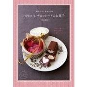 板チョコ1枚から作るかわいいチョコレートのお菓子(主婦の友社) [電子書籍]
