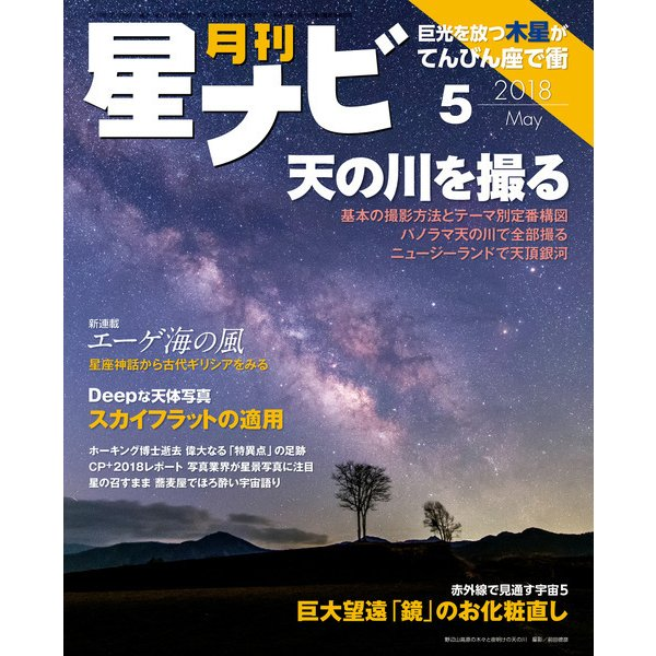 月刊星ナビ 2018年5月号(アストロアーツ) [電子書籍]
