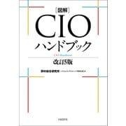 図解CIOハンドブック 改訂5版(日経BP社) [電子書籍]