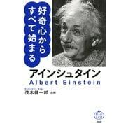 アインシュタイン 好奇心からすべて始まる(PHP研究所) [電子書籍]
