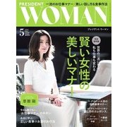 PRESIDENT WOMAN 2018.5月号(プレジデント社) [電子書籍]