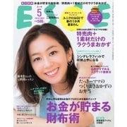 ESSE(エッセ) 2018年5月号(扶桑社) [電子書籍]