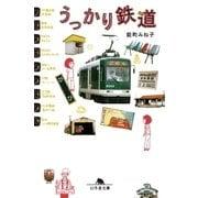 うっかり鉄道(幻冬舎) [電子書籍]