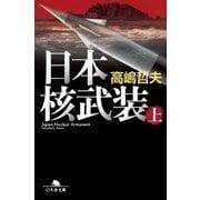 日本核武装 上(幻冬舎) [電子書籍]
