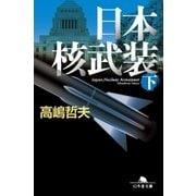 日本核武装 下(幻冬舎) [電子書籍]