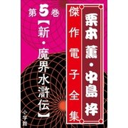 栗本薫・中島梓傑作電子全集5 (新・魔界水滸伝)(小学館) [電子書籍]