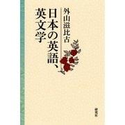 日本の英語、英文学(研究社) [電子書籍]