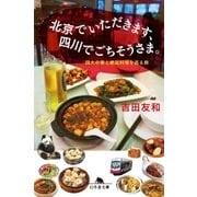 北京でいただきます、四川でごちそうさま。 四大中華と絶品料理を巡る旅(幻冬舎) [電子書籍]