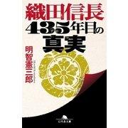 織田信長 435年目の真実(幻冬舎) [電子書籍]