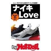 by Hot-Dog PRESS ナイキLove(講談社) [電子書籍]