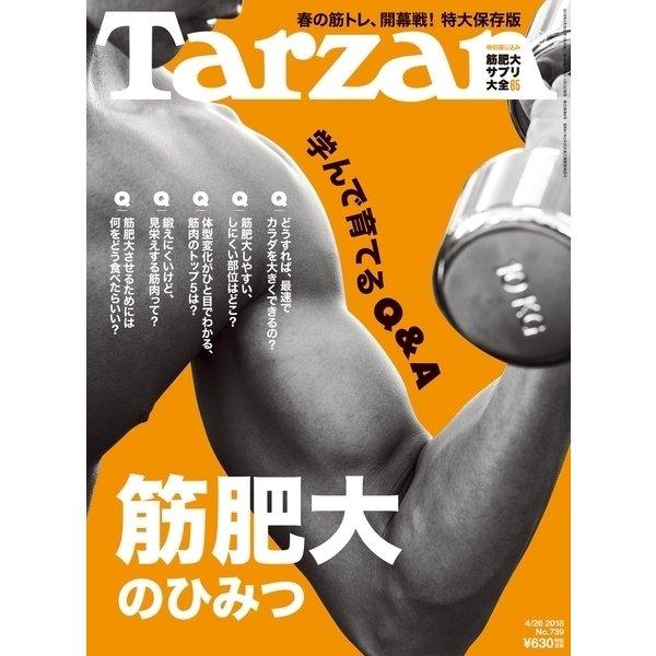 Tarzan (ターザン) 2018年 4月26日号 No.739 (学んで育てるQ&A 筋肥大のひみつ)(マガジンハウス) [電子書籍]