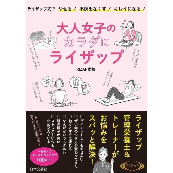 大人女子のカラダにライザップ(日本文芸社) [電子書籍]