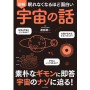 眠れなくなるほど面白い 図解 宇宙の話(日本文芸社) [電子書籍]