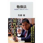 勉強法 教養講座「情報分析とは何か」(KADOKAWA) [電子書籍]