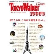 東京ウォーカー CLASSIC 1990's(KADOKAWA) [電子書籍]