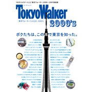 東京ウォーカー CLASSIC 2000's(KADOKAWA) [電子書籍]