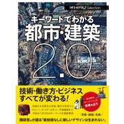 日経アーキテクチュアSelection キーワードでわかる都市・建築2.0(日経BP社) [電子書籍]