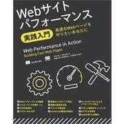 Webサイトパフォーマンス実践入門 高速なWebページを作りたいあなたに(翔泳社) [電子書籍]
