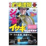 週刊 釣場速報 関西版 2018/04/13号(名光通信社) [電子書籍]