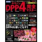 最新版 キヤノンDPP4完全マスター(学研) [電子書籍]