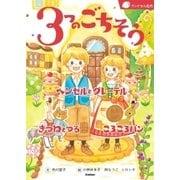 3つのごちそう(学研) [電子書籍]