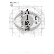 AI原論 神の支配と人間の自由(講談社) [電子書籍]