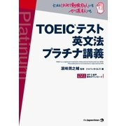 TOEIC(R)テスト 英文法 プラチナ講義(ジャパンタイムズ) [電子書籍]