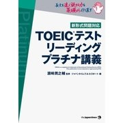 TOEIC(R)テスト リーディング プラチナ講義(ジャパンタイムズ) [電子書籍]
