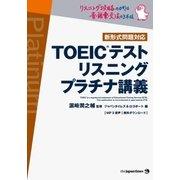 TOEIC(R)テスト リスニング プラチナ講義(ジャパンタイムズ) [電子書籍]