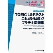 TOEIC(R)L&Rテスト これだけは解く! プラチナ問題集(ジャパンタイムズ出版) [電子書籍]