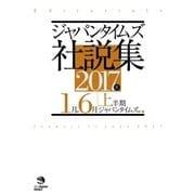 ジャパンタイムズ社説集 2017年上半期(ジャパンタイムズ) [電子書籍]