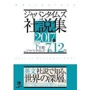 ジャパンタイムズ社説集 2017年下半期(ジャパンタイムズ) [電子書籍]