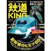 鉄道KING Vol.4(天夢人) [電子書籍]