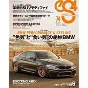 eS4 EUROMOTIVE MAGAZINE no.74(芸文社) [電子書籍]