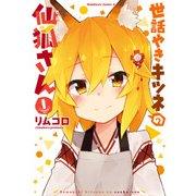 世話やきキツネの仙狐さん(1)(KADOKAWA) [電子書籍]