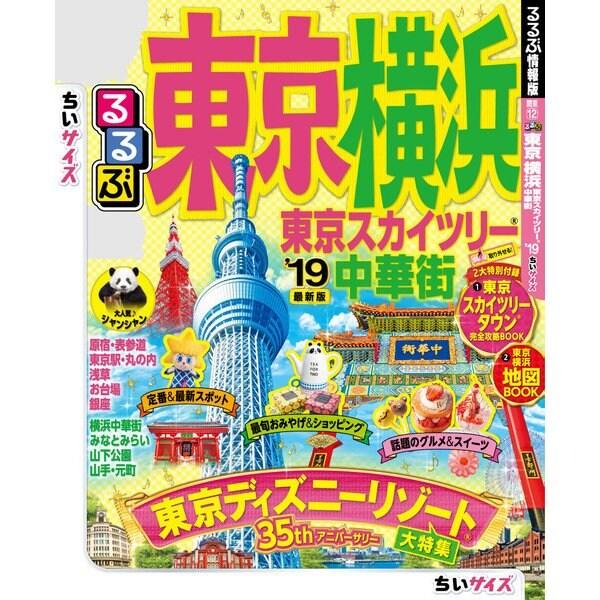 るるぶ東京 横浜 東京スカイツリー(R) 中華街'19(JTBパブリッシング) [電子書籍]