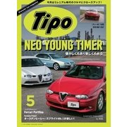 Tipo(ティーポ) No.347(ネコ・パブリッシング) [電子書籍]