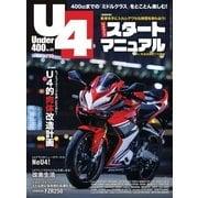Under400 No.69(クレタパブリッシング) [電子書籍]