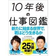 10年後の仕事図鑑(SBクリエイティブ) [電子書籍]