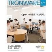 TRONWARE VOL.170(パーソナルメディア) [電子書籍]