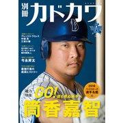 別冊カドカワ 総力特集 筒香嘉智(KADOKAWA) [電子書籍]