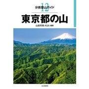 分県登山ガイド 12 東京都の山(山と溪谷社) [電子書籍]