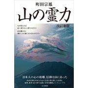 山の霊力 改訂新版(山と溪谷社) [電子書籍]