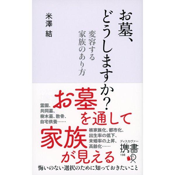 ヨドバシ.com - お墓、どうしま...