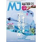 MJ無線と実験 2018年5月号(誠文堂新光社) [電子書籍]
