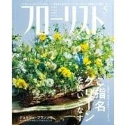 フローリスト 2018年5月号(誠文堂新光社) [電子書籍]