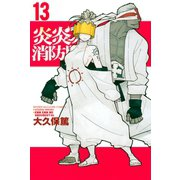 炎炎ノ消防隊(13)(講談社) [電子書籍]