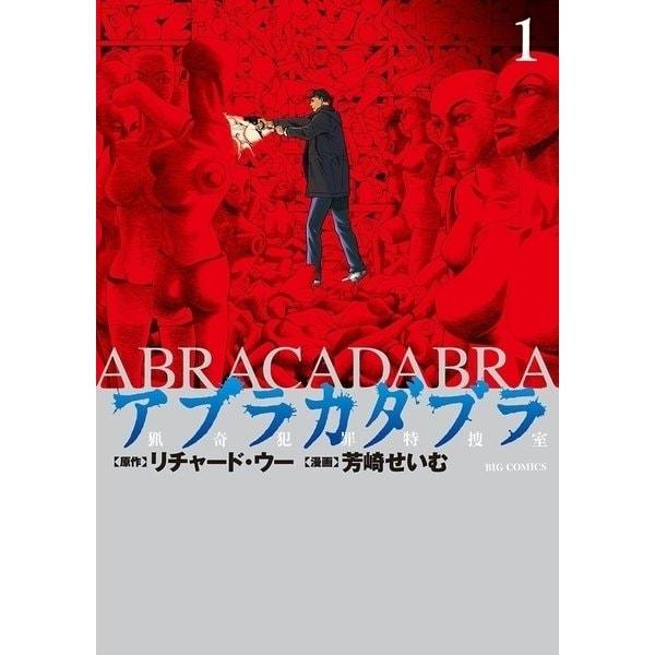 アブラカダブラ ~猟奇犯罪特捜室~ 1(小学館) [電子書籍]