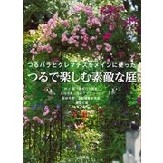 つるで楽しむ素敵な庭 つるバラとクレマチスをメインに使った(講談社) [電子書籍]